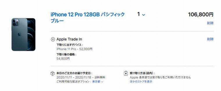 iPhone12Pro購入確定