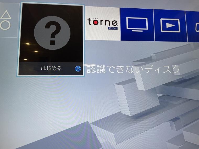 PS4認識できないディスク