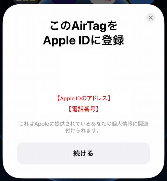このAirTagをAppleIDに登録