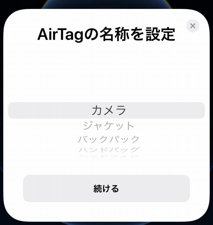 AirTagの名称を設定