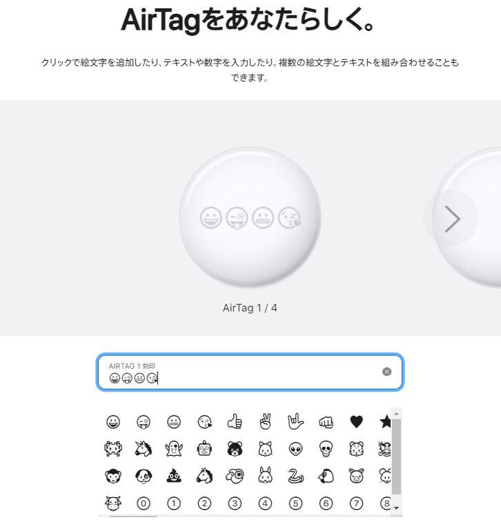 AirTag刻印