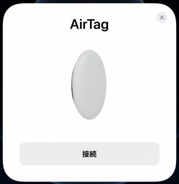 iOSを最新化してAirTagを近づけて接続