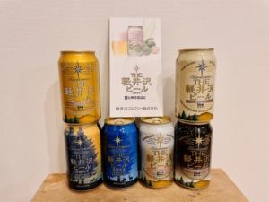 軽井沢ビール飲み比べセット