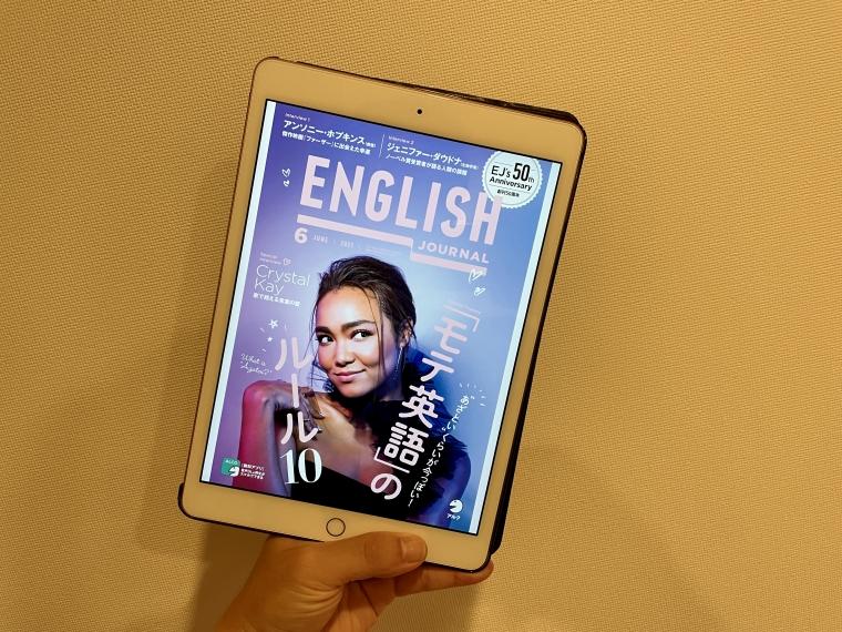 EnglishJournal読み放題