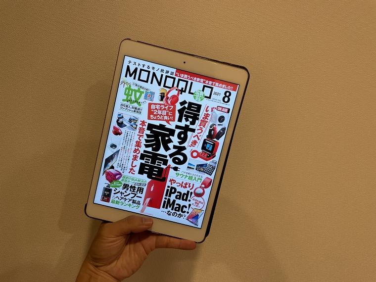 iPadのKindleアプリで雑誌を楽しむ